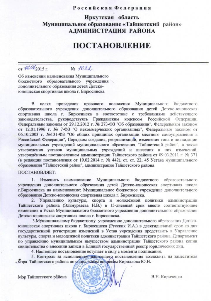 ПОСТАНОВЛЕНИЕ (изменение наименования)