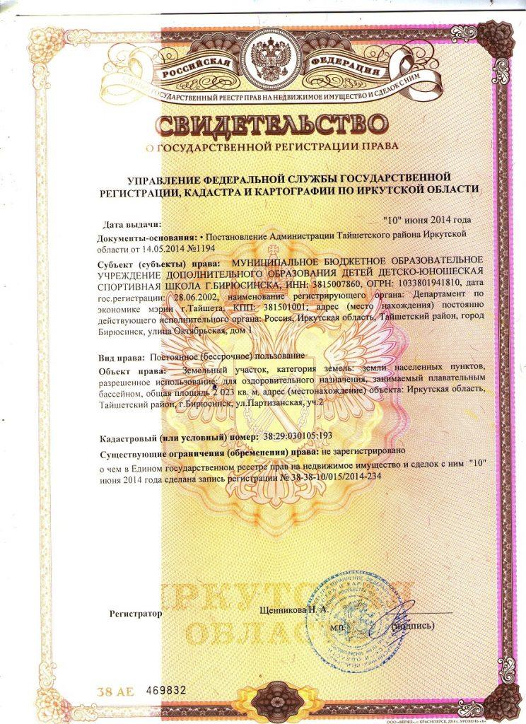Свидет. о гос.регистрации права на землю (плав,басс)