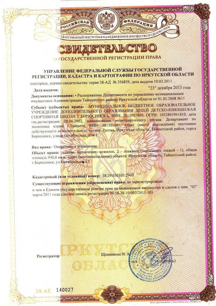Свид.о Гос.регистр права (спорт.зал)