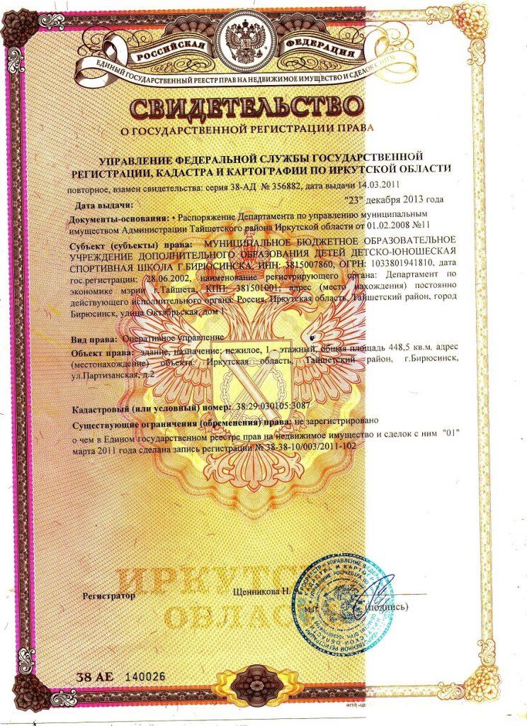 Свид.о Гос.регистр.права (плав.басс)