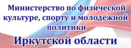 Министерство по физической культуре, спорту и молодёжной политики Иркутской области